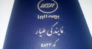 تولید جلد مدارک تبلیغاتی چرم