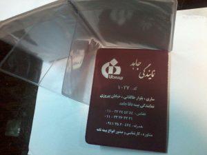 سفارش ساخت کیف جلد مدارک
